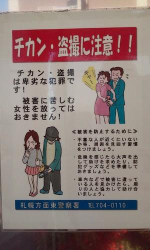 metro japao.jpg